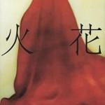 『火花』(又吉直樹)_書評という名の読書感想文