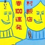 『戸村飯店 青春100連発』(瀬尾まいこ)_書評という名の読書感想文