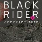 『ブラックライダー』(東山彰良)_書評という名の読書感想文_その2