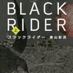 『ブラックライダー』(東山彰良)_書評という名の読書感想文_その1