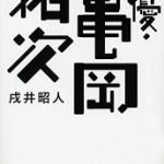 『俳優・亀岡拓次』(戌井昭人)_書評という名の読書感想文