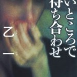『暗いところで待ち合わせ』(乙一)_書評という名の読書感想文