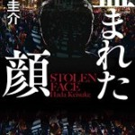 『盗まれた顔』(羽田圭介)_書評という名の読書感想文