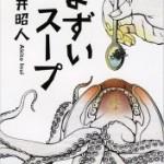『まずいスープ』(戌井昭人)_書評という名の読書感想文