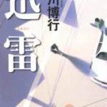 『迅雷』(黒川博行)_書評という名の読書感想文