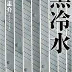 『黒冷水』(羽田圭介)_書評という名の読書感想文