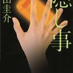 『隠し事』(羽田圭介)_書評という名の読書感想文
