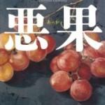 『悪果』(黒川博行)_書評という名の読書感想文