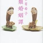 『異類婚姻譚』(本谷有希子)_書評という名の読書感想文