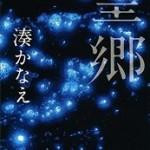 『望郷』(湊かなえ)_書評という名の読書感想文
