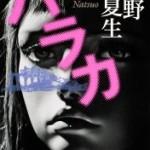 『バラカ』(桐野夏生)_書評という名の読書感想文