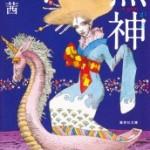 『魚神(いおがみ)』(千早茜)_書評という名の読書感想文
