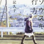 『カソウスキの行方』(津村記久子)_書評という名の読書感想文