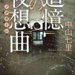 『追憶の夜想曲(ノクターン)』(中山七里)_書評という名の読書感想文