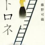『パトロネ』(藤野可織)_書評という名の読書感想文