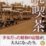 『純喫茶』(姫野カオルコ)_書評という名の読書感想文