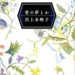 『愛の夢とか』(川上未映子)_書評という名の読書感想文