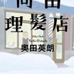 『向田理髪店』(奥田英朗)_書評という名の読書感想文