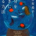『自分を好きになる方法』(本谷有希子)_書評という名の読書感想文