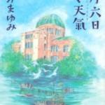 『八月六日上々天氣』(長野まゆみ)_書評という名の読書感想文