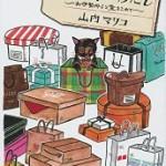 『買い物とわたし/お伊勢丹より愛をこめて』(山内マリコ)_書評という名の読書感想文
