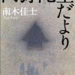 『阿弥陀堂だより』(南木佳士)_書評という名の読書感想文