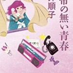 『携帯の無い青春』(酒井順子)_書評という名の読書感想文