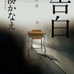 『告白』(湊かなえ)_書評という名の読書感想文