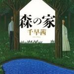 『森の家』(千早茜)_書評という名の読書感想文