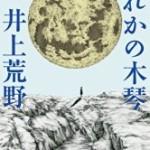 『だれかの木琴』(井上荒野)_書評という名の読書感想文