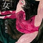 『臣女(おみおんな)』(吉村萬壱)_書評という名の読書感想文