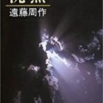 『沈黙』(遠藤周作)_書評という名の読書感想文