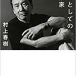 『職業としての小説家』(村上春樹)_書評という名の読書感想文