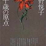 『二十歳の原点』(高野悦子)_書評という名の読書感想文