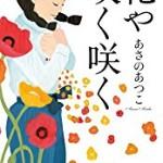 『花や咲く咲く』(あさのあつこ)_書評という名の読書感想文