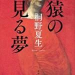『猿の見る夢』(桐野夏生)_書評という名の読書感想文