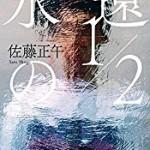 『永遠の1/2 』(佐藤正午)_書評という名の読書感想文