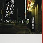 『国道沿いのファミレス』(畑野智美)_書評という名の読書感想文