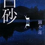 『白砂』(鏑木蓮)_書評という名の読書感想文