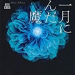 『十一月に死んだ悪魔』(愛川晶)_書評という名の読書感想文