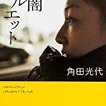 『薄闇シルエット』(角田光代)_書評という名の読書感想文