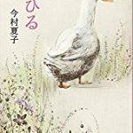『あひる』(今村夏子)_書評という名の読書感想文