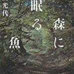 『森に眠る魚』(角田光代)_書評という名の読書感想文