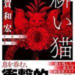 『緋い猫』(浦賀和宏)_書評という名の読書感想文