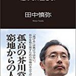 『孤独論/逃げよ、生きよ』(田中慎弥)_書評という名の読書感想文