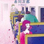 『雨の夜、夜行列車に』(赤川次郎)_書評という名の読書感想文