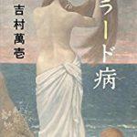 『ボラード病』(吉村萬壱)_書評という名の読書感想文