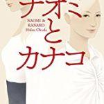 『ナオミとカナコ』(奥田英朗)_書評という名の読書感想文