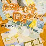 『ただいまが、聞きたくて』(坂井希久子)_書評という名の読書感想文