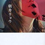 『スペードの3』(朝井リョウ)_書評という名の読書感想文